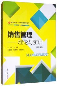 【二手包邮】销售管理:理论与实训(第二版) 张敏 复旦大学出版社