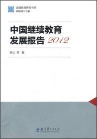 国情教育研究书系:中国继续教育发展报告(2012)