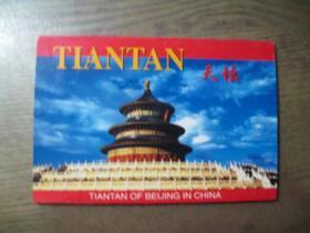 明信片 天坛 10张全 中国旅游出版社