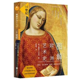 正版sj-9787550257542-图解欧洲艺术史