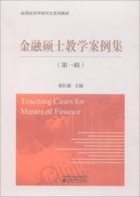 金融硕士教学案例集·第一辑 (本科教材)