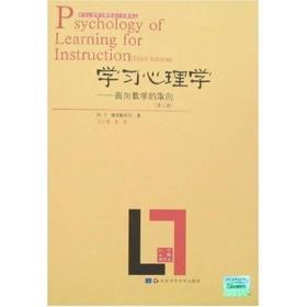 学习心理学