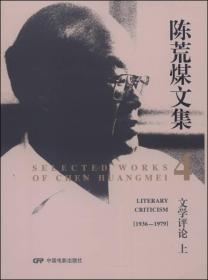 陈荒煤文集:1936-1979:4:上:文学评论