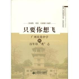 """只要你想飞:广州培英中学的百年培""""鹰""""志"""