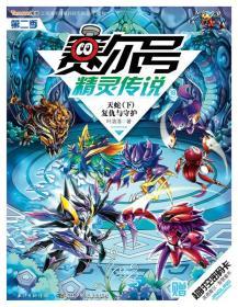 赛尔号精灵传说18(第二季):天蛇(下) 复仇与守护