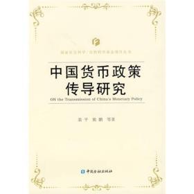 中国货币政策传导研究