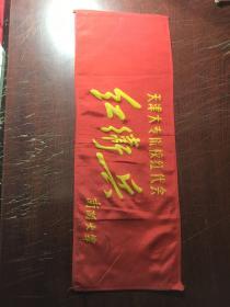 红卫兵袖章