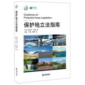 正版新书保护地立法指南