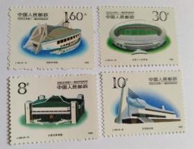 J165 1990北京第十一届亚洲运动会(第二组)