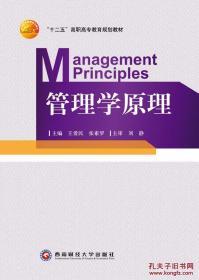 管理学原理(第二版)