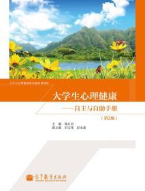 大学生心理健康——自主与自助手册(第2版)