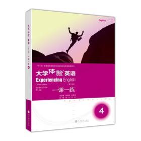 大学体验英语(第3版):一课一练(4)