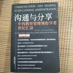 沟通与分享:中西教育管理领衔学者世纪汇谈