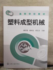 塑料成型机械(2018.7重印)