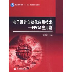 FPGA应用篇-电子设计自动化应用技术 路而红 9787040280500 高等教育出版社