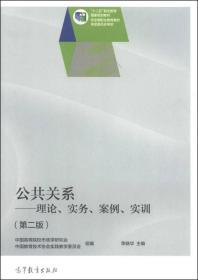 """公共關系:理論、實務、案例、實訓(第2版)/""""十二五""""職業教育國家規劃教材"""