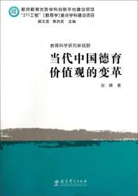 教育科学研究新视野:当代中国德育价值观的变革