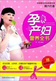孕产妇营养全书