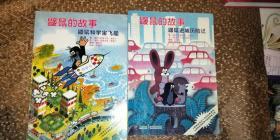 鼹鼠和玩具汽车+鼹鼠和雪人+鼹鼠当医生+鼹鼠和雨伞+鼹鼠和老鹰+鼹鼠和宇宙飞船+鼹鼠进城历险记(7本合售 品如图)