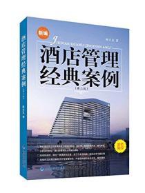 酒店管理经典案例(第2版)陈文生