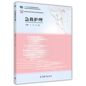 急救护理 王卫 王辉 高等教育出版社 9787040379686