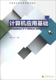 计算机应用基础(Windows 7+Office 2010)