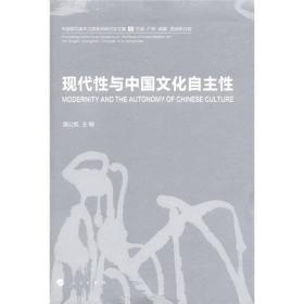 现代性与中国文化自主性:中国现代美术之路系列研讨会文集3 宁波·广州·成都·西安研讨会