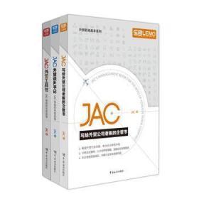 正版新书】JAC写给外贸公司老板的企管书