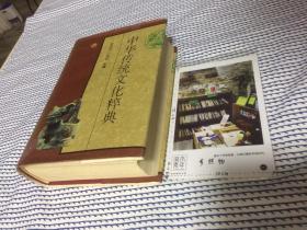 中华传统文化辞典