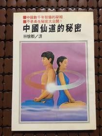 中国仙道的秘密