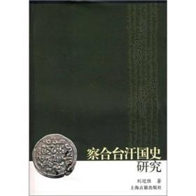 察合台汗国史研究