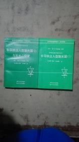 半导体注入型激光器【Ⅰ】 半导体注入型激光器【Ⅱ】与发光二极管 2册合售