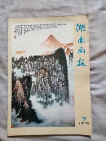 湖南画报(1978/7)