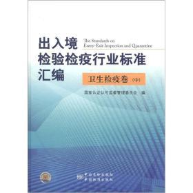 出入境检验检疫行业标准汇编:卫生检疫卷(中)