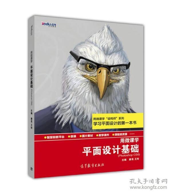 平面设计基础(Photoshop CS6)