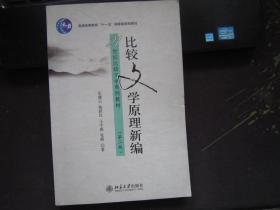 比较文学原理新编(第二版)