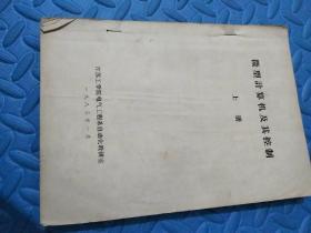 油印本:微型计算机及其控制(上册)〈江苏工学院,1983年)