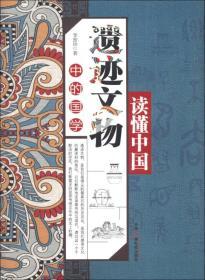 读懂中国:遗迹文物中的国学