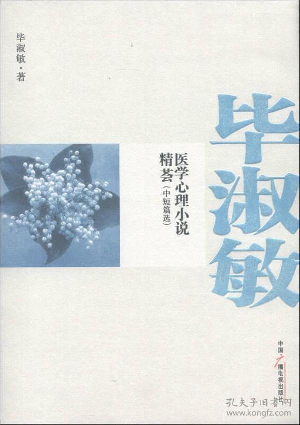 毕淑敏医学心理小说精荟(中短篇选)