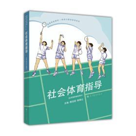 高等学校教材·休闲与健身指导系列:社会体育指导