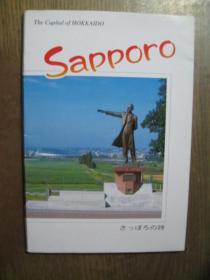 日本明信片:SAPPORO(8张)