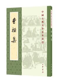 曹操集--中国古典文学基本丛书