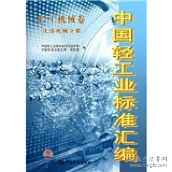 中国轻工业标准汇编:轻工机械卷洗涤机械分册