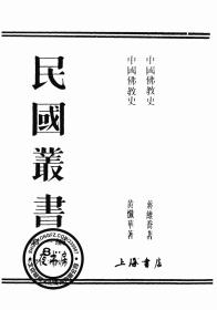 【复印件】中国佛教史-蒋维乔-1935年版-