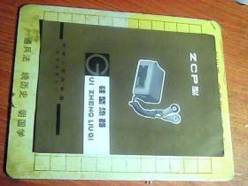 2CP型硅整流器技术说明书