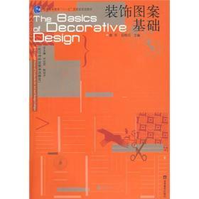 设计专业创新系列教材·普通高等教育十一五国家级规划教材:装饰图案基础