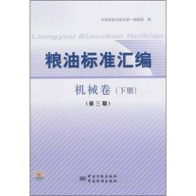 机械卷-粮油标准汇编-(下册)-(第三版)