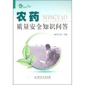 农药质量安全知识问答