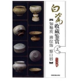白瓷收藏鉴赏.上,知釉质·辨纹饰·察口唇