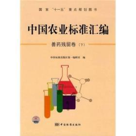 中國農業標準匯編:獸藥殘留卷(下)